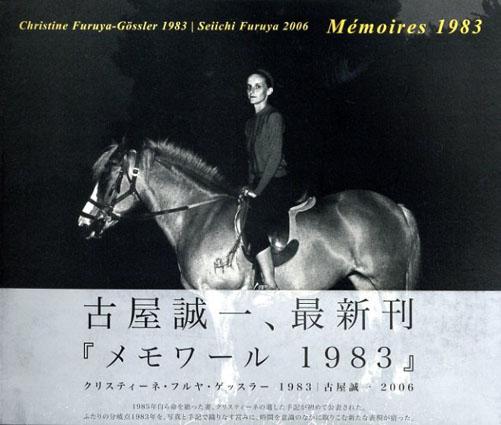 古屋誠一写真集 Memoires 1983/古屋誠一
