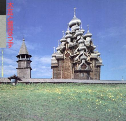 木瓦と葱ぼうず ロシア・ノルウェー・フィンランドの木造建築/INAXギャラリー企画委員会