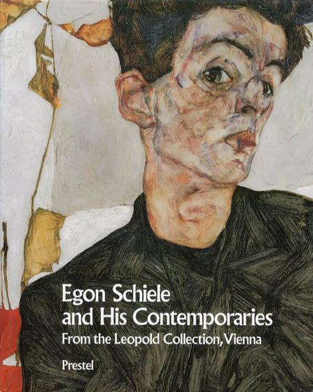 エゴン・シーレ Egon Schiele and His Contemporaries/Klaus Albrecht Schroder