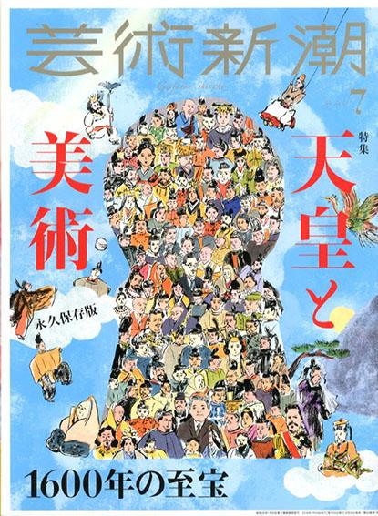 芸術新潮 2018.7 天皇と美術/
