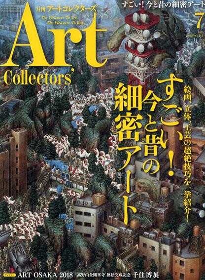 ART Collectors' 2018年 7月号 すごい!今と昔の細密アート/