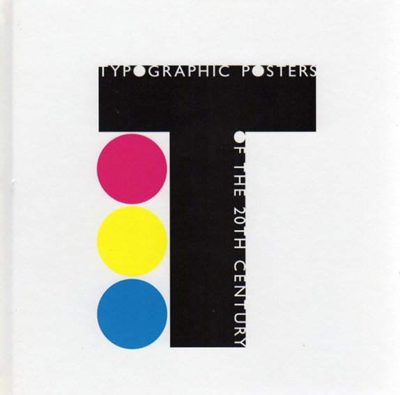 20世紀のポスター タイポグラフィ デザインのちから・文字のちから/東京都庭園美術館他