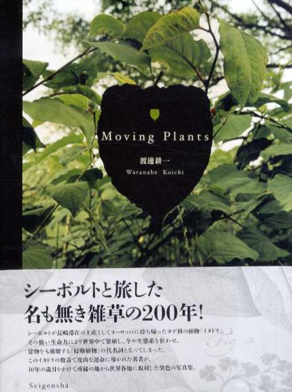 渡邊耕一写真集 Moving Plants/渡邊紘一