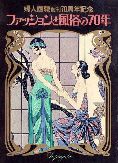 ファッションと風俗の70年/婦人画報編