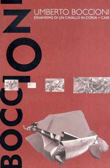 ウンベルト・ボッチョーニ Dinamismo Di Un Cavallo in Corsa + Case/Umberto Boccioni