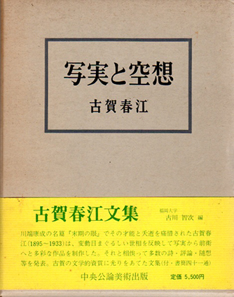 写実と空想/古賀春江
