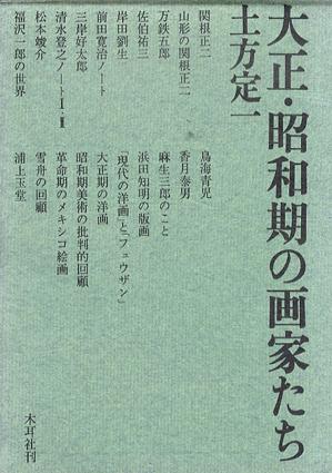 大正・昭和期の画家たち/土方定一