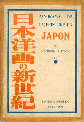 日本洋画の新世紀/外山卯三郎