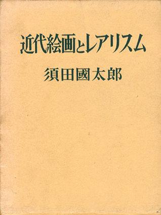 近代絵画とレアリスム/須田国太郎