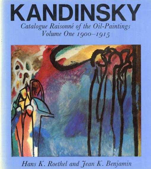 ワシリー・カンディンスキー 油彩カタログ・レゾネ  Kandinsky: Catalogue Raisonne of the Oil-Paintings, 1900-1915/1916-1944 2冊揃/Hans K.Loethel/Jean K.Benjamin