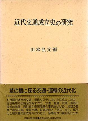近代交通成立史の研究/山本弘文編