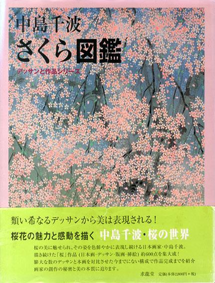 中島千波 さくら図鑑 デッサンと作品シリーズ/中島美子監修