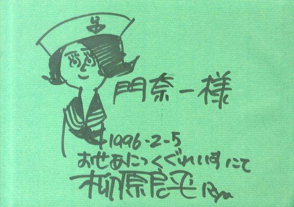 柳原良平画額「女水兵さん(仮題)」/Ryouhei Yanagih