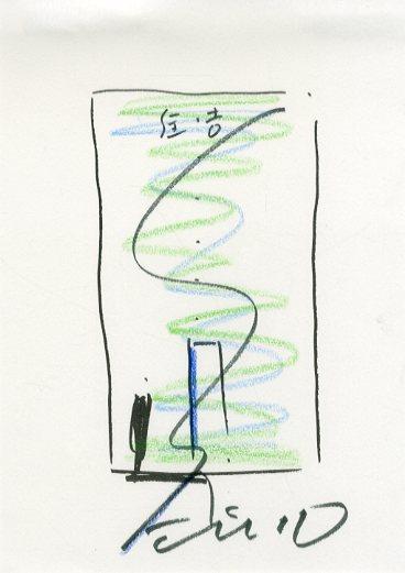 安藤忠雄画額「住吉」/Tadao Ando