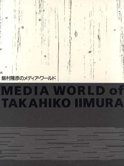 飯村隆彦のメディアワールド 映像制作30周年個展/スタジオ200/セゾン美術館