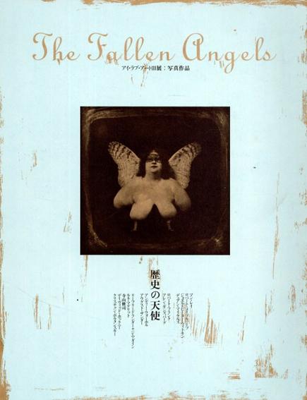 アイ・ラブ・アート3展: 写真作品 歴史の天使/