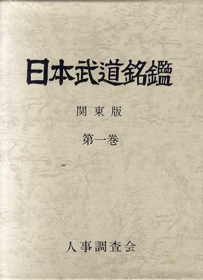 日本武道銘鑑 関東版 第1巻/神部正倫