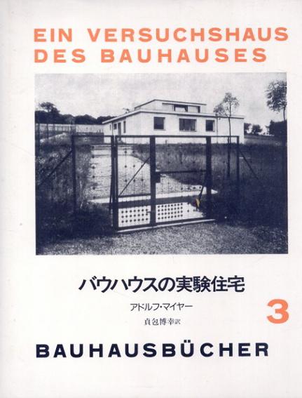 バウハウスの実験住宅 バウハウス叢書3/アドルフ・マイヤー 貞包博幸訳