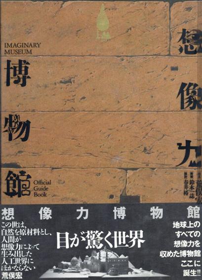 想像力博物館/荒俣宏/鈴木一誌/春井裕