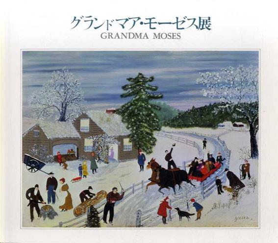 グランドマ・モーゼス展 Grandma Moses/伊勢丹美術館/大丸ミュージアム