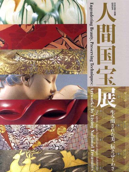 日本伝統工芸展60回記念 人間国宝展 生み出された美、伝えゆくわざ/東京国立博物館