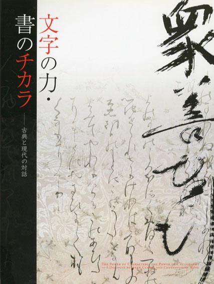 文字の力・書のチカラ 古典と現代の対話/