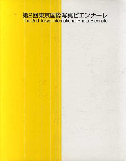 第2回東京国際写真ビエンナーレ その多様性をめぐって/