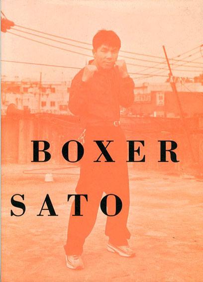 Korean Boxer 佐藤ヒデキ写真集/Hideki Sato