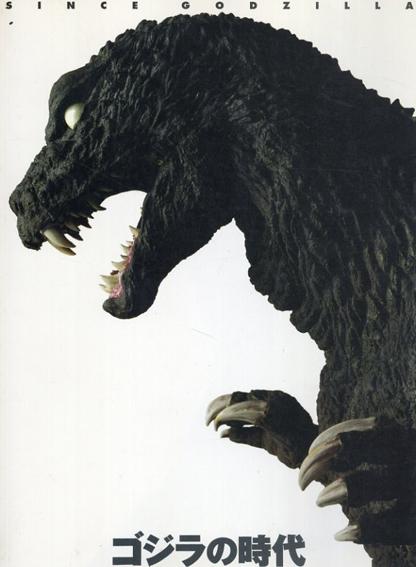 ゴジラの時代 Since Godzilla/川崎市岡本太郎美術館編