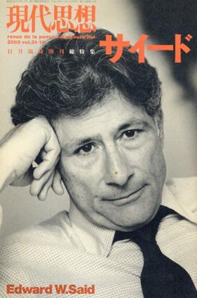 現代思想2003年11月臨時増刊号 サイード/