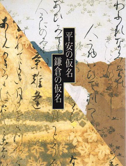 平安の仮名 鎌倉の仮名/