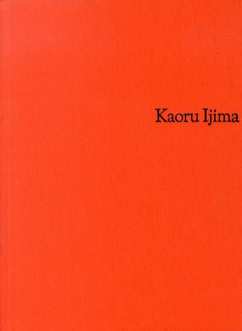 伊島薫 Kaoru Ijima: Color Photographs /伊島薫