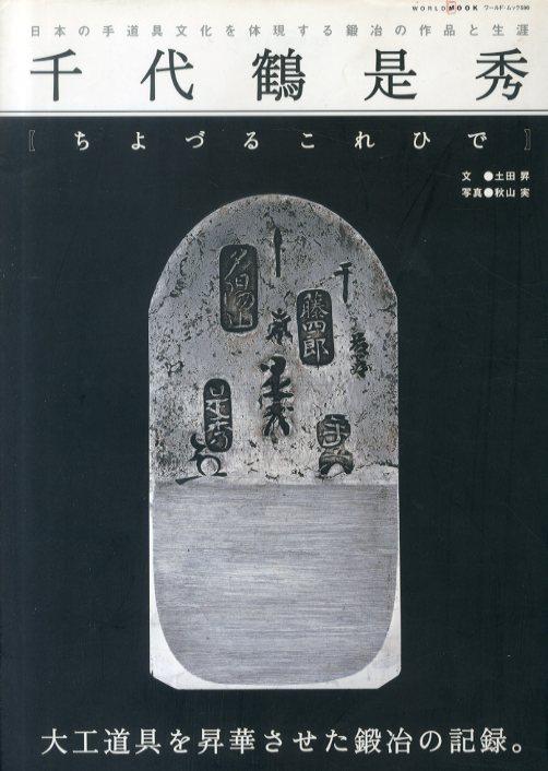 千代鶴是秀 日本の手道具文化を体現する鍛冶の作品と生涯 /土田 昇