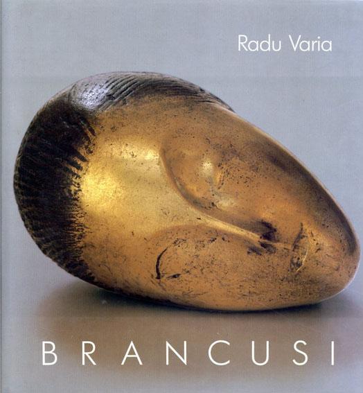 コンスタンティン・ブランクーシ Brancusi/Rizzoli