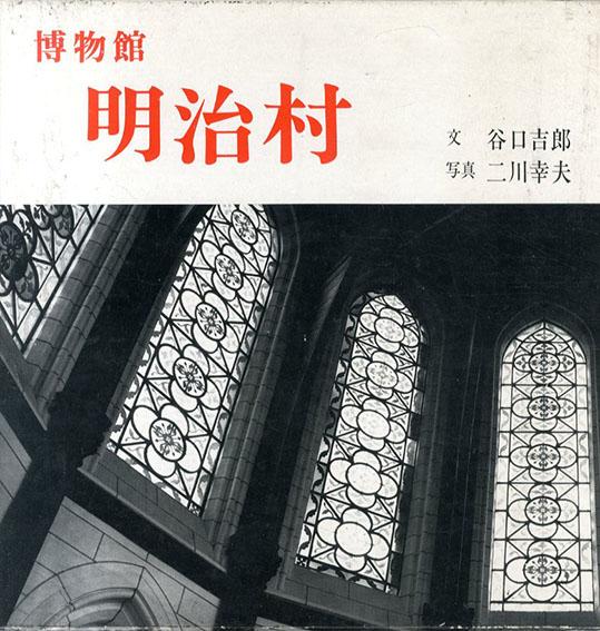 博物館 明治村/谷口吉郎 二川幸夫