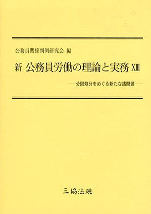 新公務員労働の理論と実務13 分限処分をめぐる新たな諸問題/公務員関係判例研究会編