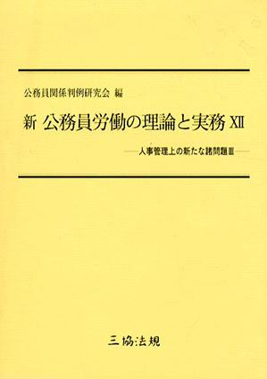 新公務員労働の理論と実務12 人事管理上の新たな諸問題3/公務員関係判例研究会編