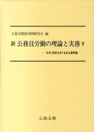 新公務員労働の理論と実務5 交渉(団体交渉)を巡る諸問題/公務員関係判例研究会編