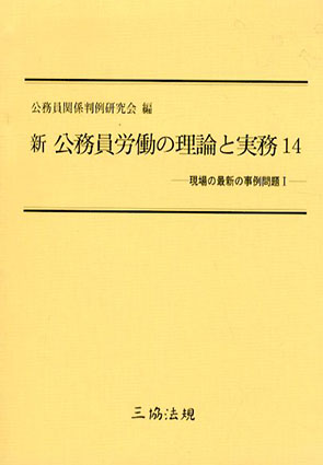 新公務員労働の理論と実務14/公務員関係判例研究会編