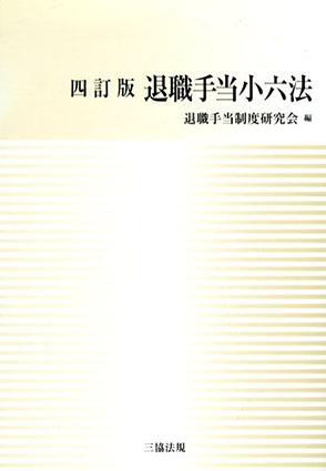 四訂版 退職手当小六法/退職手当制度研究会編