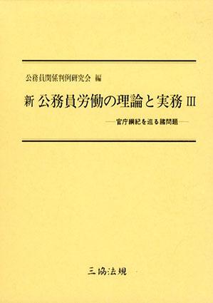 新公務員労働の理論と実務3 官庁綱紀を巡る諸問題/公務員関係判例研究会編
