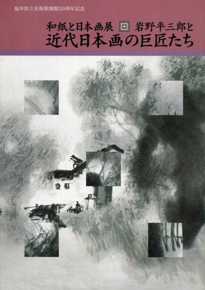 和紙と日本画展 岩野平三郎と近代日本画の巨匠たち/