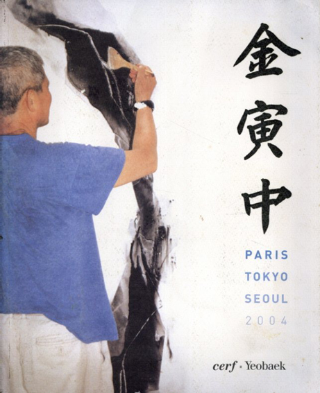 Kim En Joong 金寅中 Paris-Tokyo-Seoul 2004/