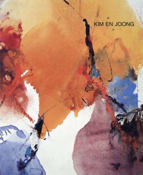 Kim En Joong/