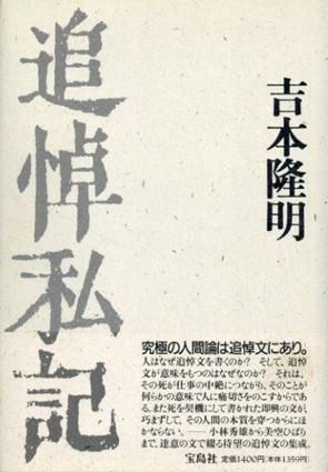 追悼私記/吉本隆明