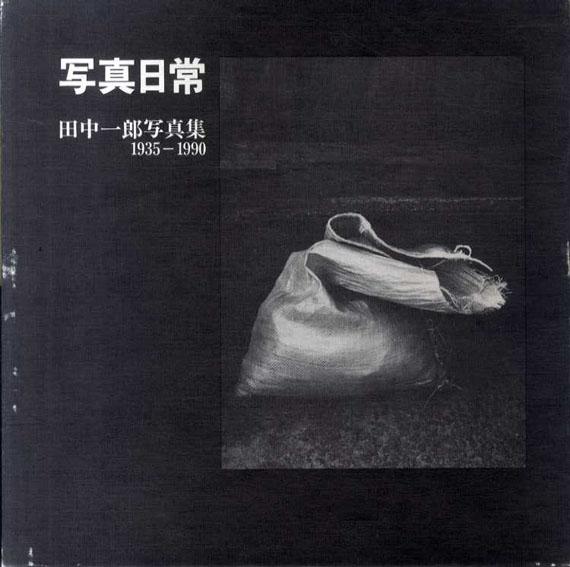 田中一郎写真集 写真日常 1935-1990/田中一郎 秋山庄太郎序 渡辺教彦装幀