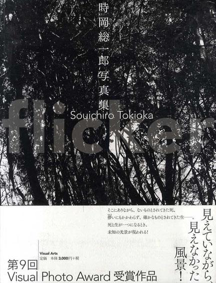 時岡総一郎写真集 Flicker /時岡総一郎