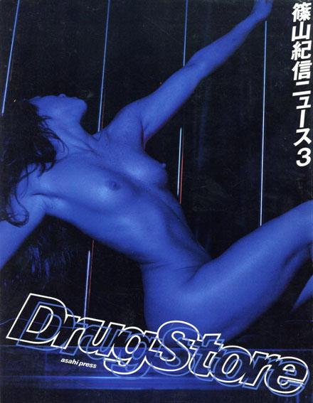 DrugStore 篠山紀信ニュース3/篠山紀信