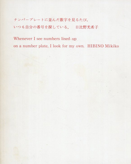 日比野光希子作品集 ナンバープレートに並んだ数字を見るたび、いつも自分の番号を探している。/日比野光希子