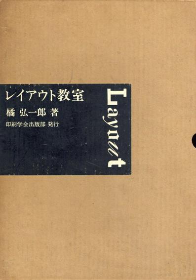 レイアウト教室/橘弘一郎